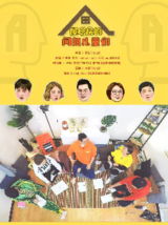 KBS综艺《屋塔房的问题儿童们》
