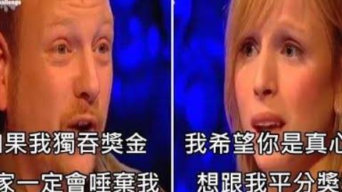 女子用演技騙倒益智節目的另一名參賽者,獨得400萬獎金 (中文字幕)