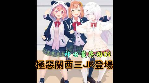 关西三JK对神田使用了嘲笑 效果拔群 神田最终回再临04