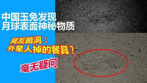 中国月兔在月球表面发信神秘物质 网友脑洞