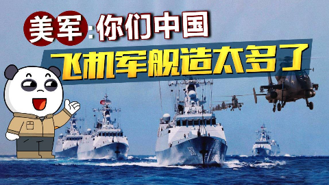 【点兵1061】美国政府太无耻!咱们造几艘军舰碍到他们了?
