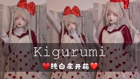 司马小忽悠のkigurumi——纯白色皮开箱及试穿