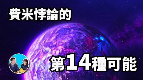 【費米悖論】人類至今無法發現外星人的14種可能,越往後可能性越大