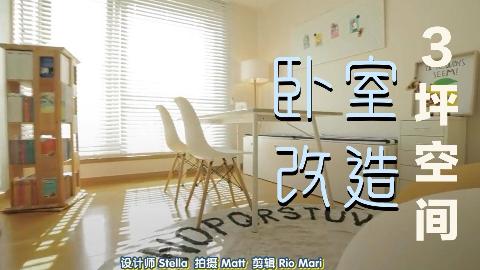3坪卧室变书房,7种物品改变家庭阅读氛围