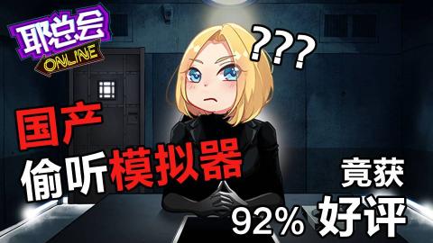 【耶总会】靠偷听别人来通关的国产游戏在steam上竟然是92%好评!
