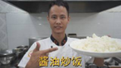 """厨师长教你:""""酱油炒饭""""的家常做法,里面满满的小技巧,很受用"""