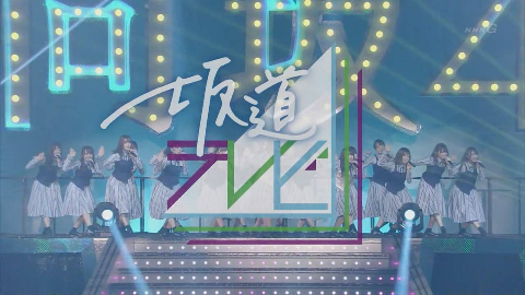 【N46字幕组】20190323 坂道TV ~乃木坂 欅坂和日向坂~