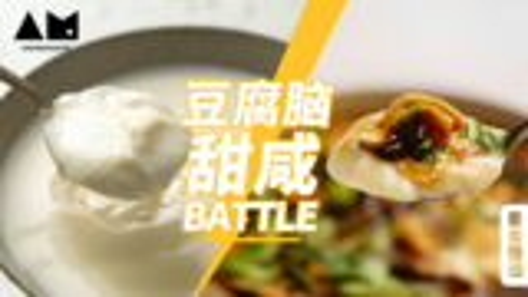 【曼食慢语】豆腐脑,永不垮台的甜与咸之歌