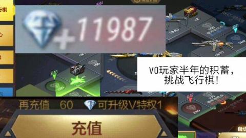 CF手游柿子:v0用攒了半年的一万多钻挑战飞行棋,结果感人!
