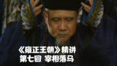【1900】《雍正王朝》精讲第七回 宰相落马 八爷失势