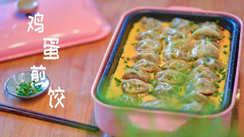 阴雨天做了一道金灿灿的鸡蛋煎饺,暖暖的