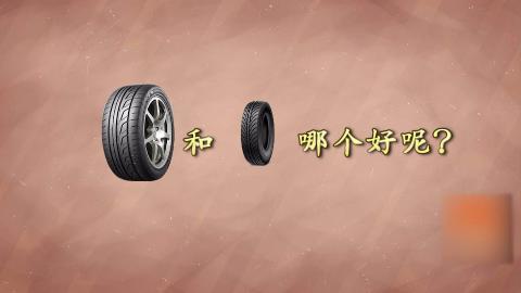 不是所有车都适合宽胎,宽轮胎和窄轮胎到底哪个好?