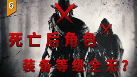〖游戏不止〗一旦死亡,游戏角色装备等级全消失的游戏 《猎杀:对决》