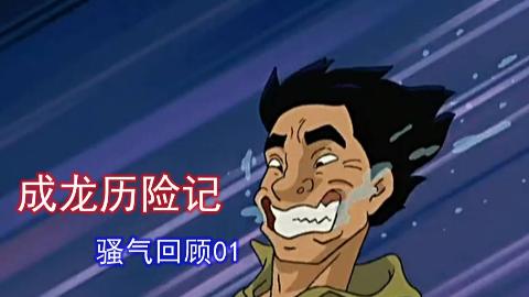 【麦子】史上最骚《成龙历险记》经典回顾#1 符咒篇(上)