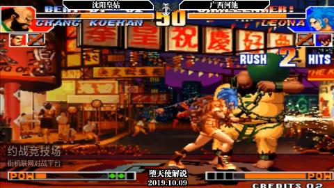 拳皇97 皇姑vs河池,一线高手和s级选手的差距