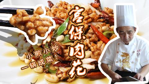 【大师的菜·宫保肉花】十几秒爆炒成菜——宫保肉花!煳辣荔枝味,大师展示小煎小炒精髓