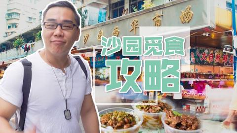 【品城记】广州吃货攻略丨沙园这条gai,养胖了几代人?