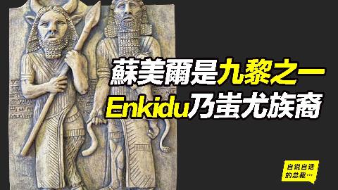 苏美尔是九黎之一,Enkidu乃蚩尤兄弟