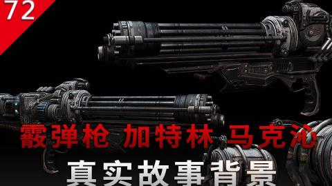 【不止游戏】游戏中的大杀器 霰弹枪 加特林机枪 马克沁机枪 真实背景故事