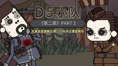 「D5小队」第二章02:兄弟反目恩断义绝,小队内讧便宜有乐