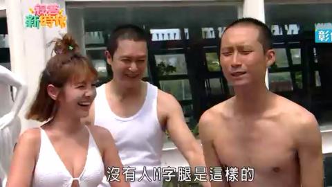 台湾综艺:阿乐新战袍登场?安妮 鲔鱼性感大比拼