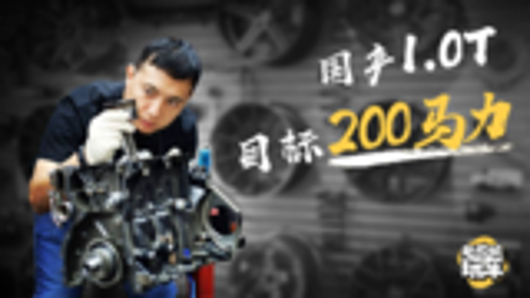 老司机玩车:1.0T家用车目标200马力 改装后能否实现(第二期)