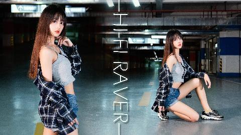 【轩喵酱】你的地下停车场女孩~HI-FI Raver★重新出发吧!【星辰】