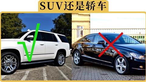 为什么说开惯SUV,就不愿意再开轿车了