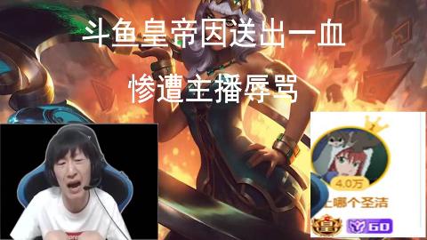 【电棍】现役没人要职业选手直播与皇帝开战?阴阳怪气恶心人?