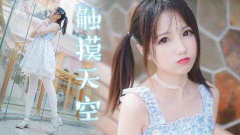 【YUI】触摸天空