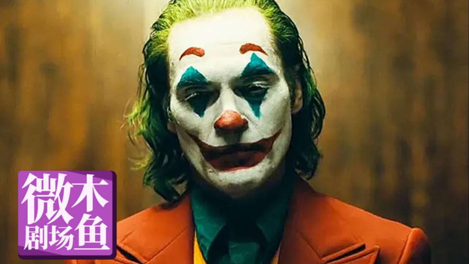【木鱼微剧场】《小丑》这部问鼎威尼斯,斩获10亿美元的犯罪片,究竟如何呢?