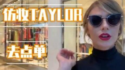 仿妆Taylor Swift去星巴克麦当劳福乐鸡点餐【原创翻译】