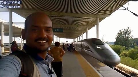 【龙腾网字幕组】印度人在邢台:做梦都想在印度看到高铁列车