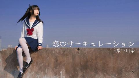 【川奈】恋爱循环~让人怀念的画质,仿佛回到了2012!