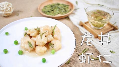 淡水虾王-罗氏虾,拿来做一道龙井虾仁