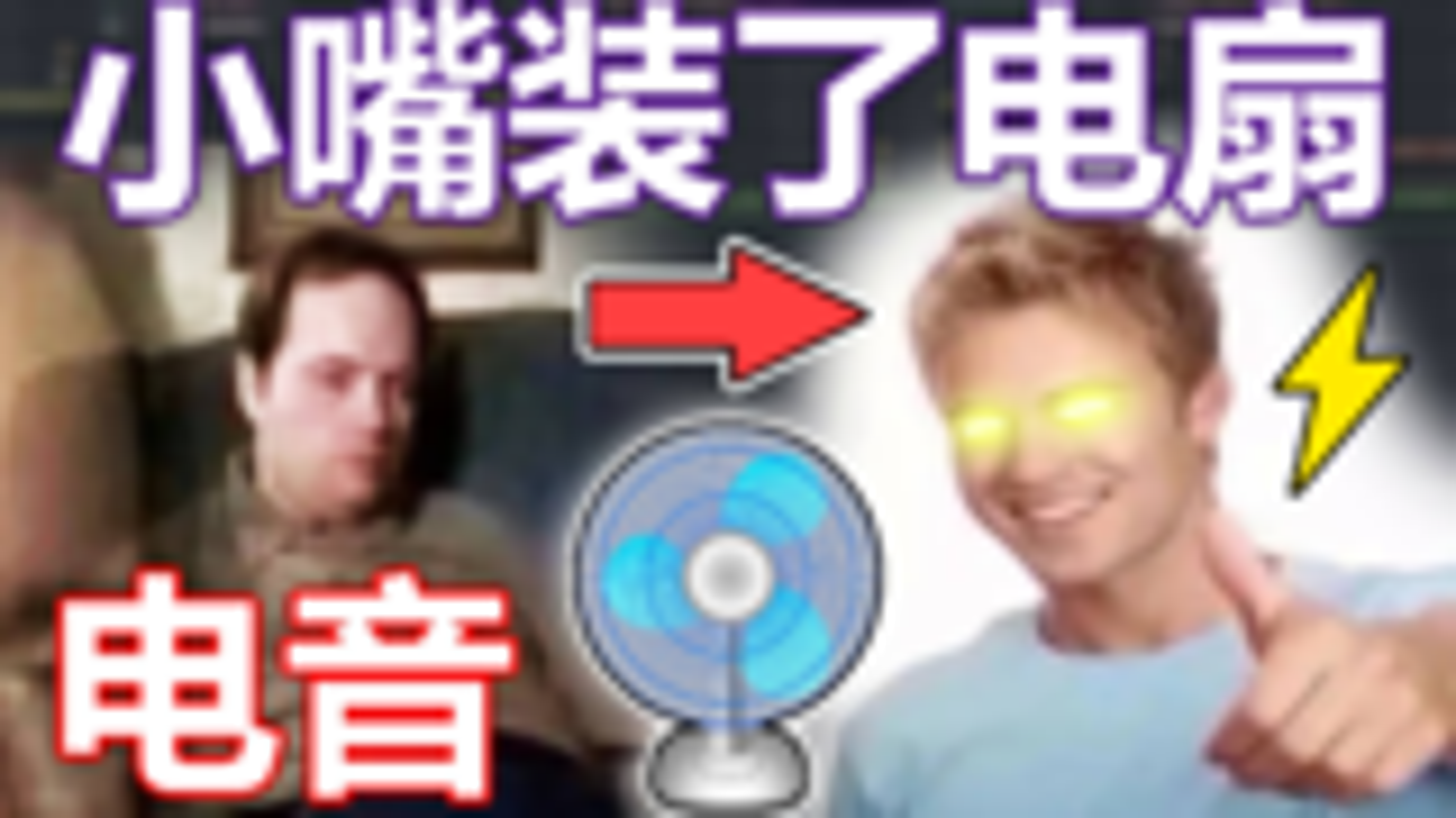 我把朋友的声音变成了电风扇,还做成了一首歌!(原创REMIX《愿 (Remix)》)