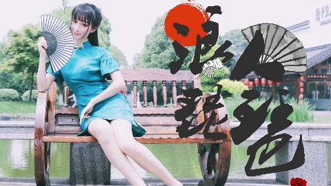 【晓丹】炫彩旗袍游长沙❀浪人琵琶