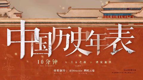 史诗!10分钟从上古之战到溥仪退位,中国历史年表超燃影视化混剪!