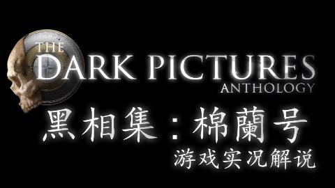 天然卷发【黑相集:棉兰号】游戏实况解说 第一期