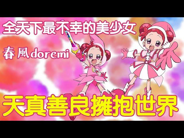 利用天真與善良擁抱全世界 小魔女doremi 全天下最不幸的美少女 春風doremi 人物故事解說 #小豬講小魔女doremi