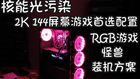 核能光污染 2K 144屏幕游戏首选配置 RGB游戏怪兽装机方案