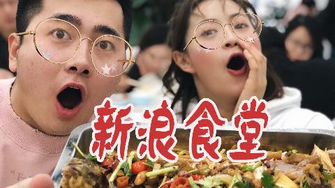 【vlog】在新浪食堂里38元自助随便吃,各种小吃和日料!