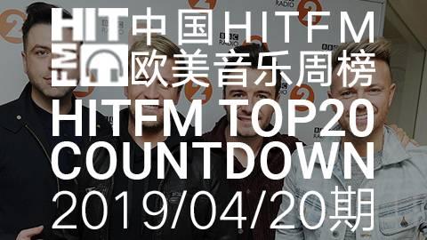 【HITFM】中国HITFM欧美音乐周榜HITFM TOP20 Countdown 20190420
