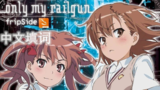 【心华】《Only My Railgun》中文填词
