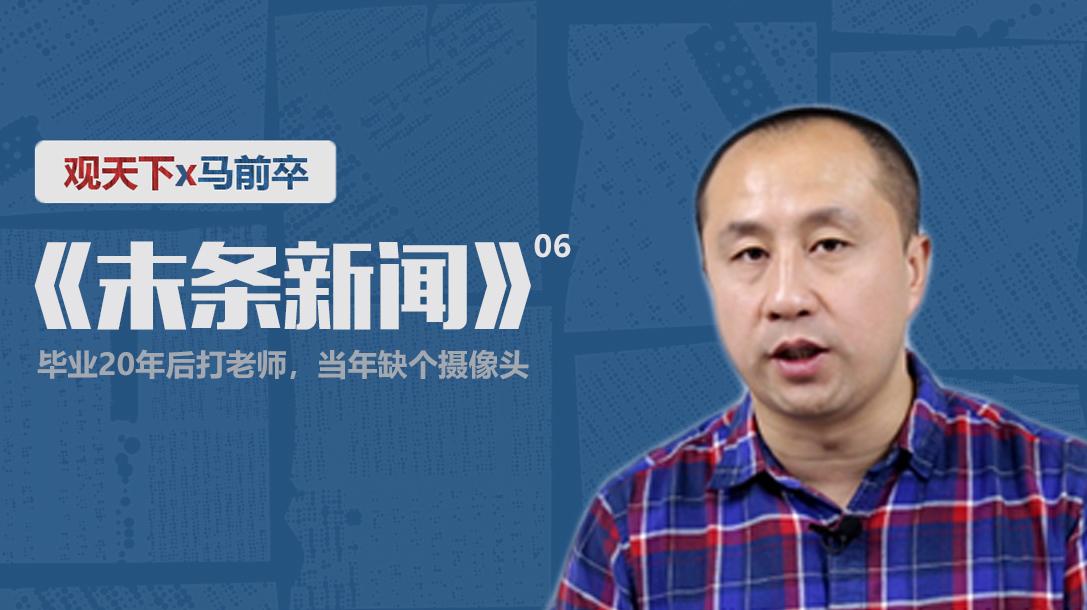 《末条新闻》第6期 从深圳虐童事件看安全与隐私的矛盾