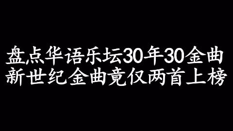 盘点华语乐坛30年30金曲,新世纪金曲竟仅两首上榜!