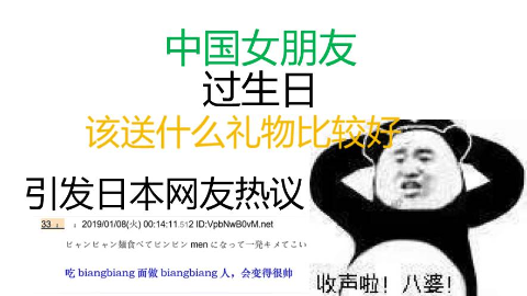 中国女朋友过生日?日本沙雕网友在网上讨论送什么~