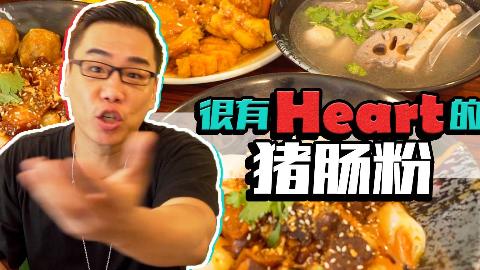 【品城记IN深圳】开了3年的街头小店,价格没涨过还一直在降!这才是用心做美食的人啊!