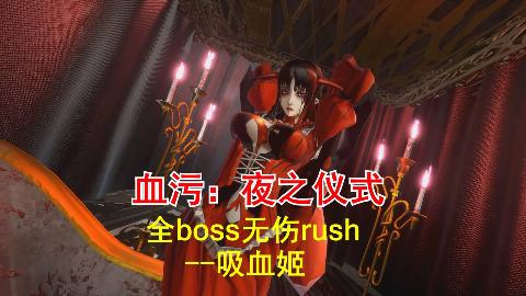 青云《血污:夜之仪式》吸血鬼小姐姐(无血)boss战无伤演示