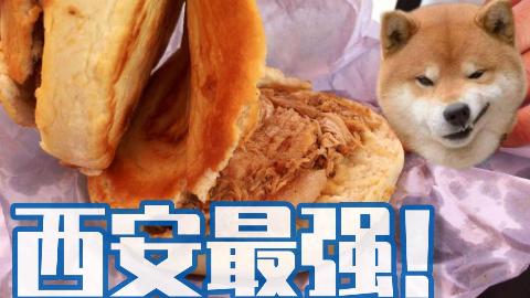 #抽冰峰#应该是西安最好吃的肉夹馍!五一来玩千万不要错过~